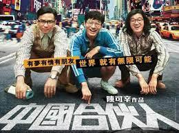 中國合伙人》:夢想就是侵權還說自己有integrity. 整齣戲,其實就是講中國人如何渴望成為美國人;若自己成不了美國人,就幫助別人去當美… | by  Bruce Cat | 我不是貓|